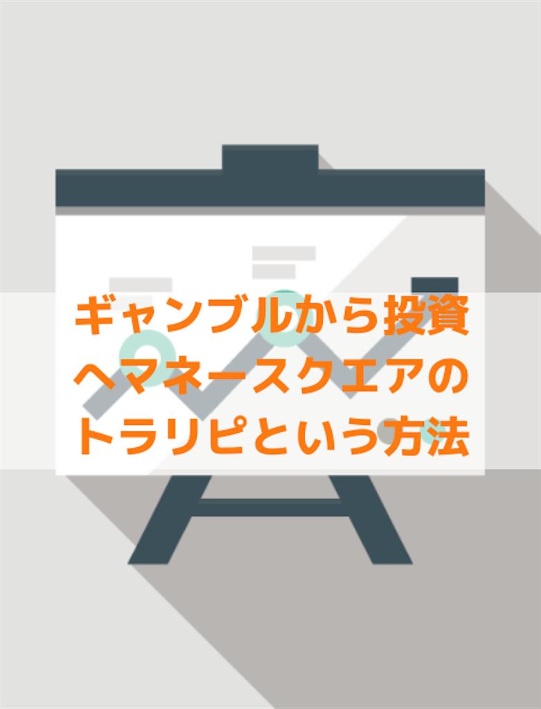 f:id:nanasi36925:20181213220252p:image