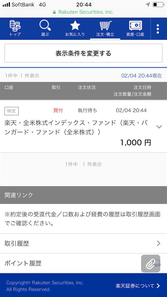 f:id:nanasi36925:20190204210237p:image