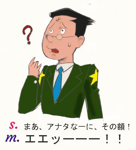 田中秀幸 マスオ