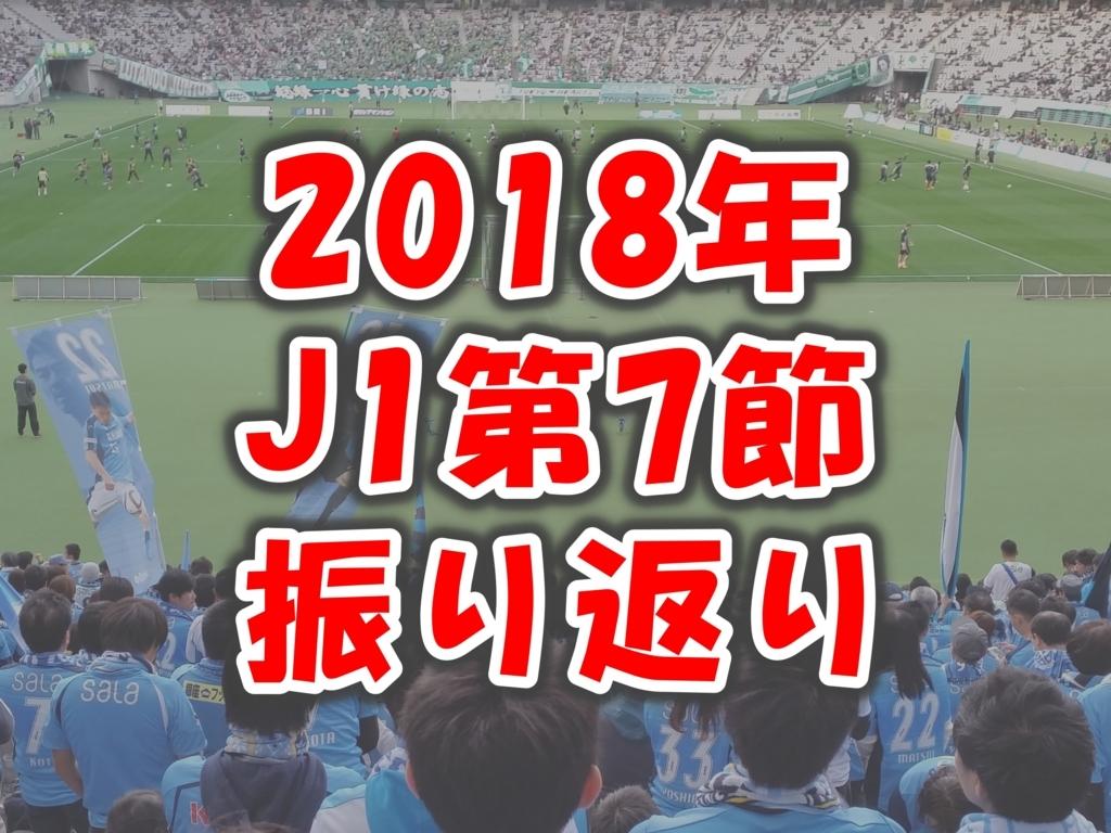 f:id:nanatake7jp:20180413165310j:plain