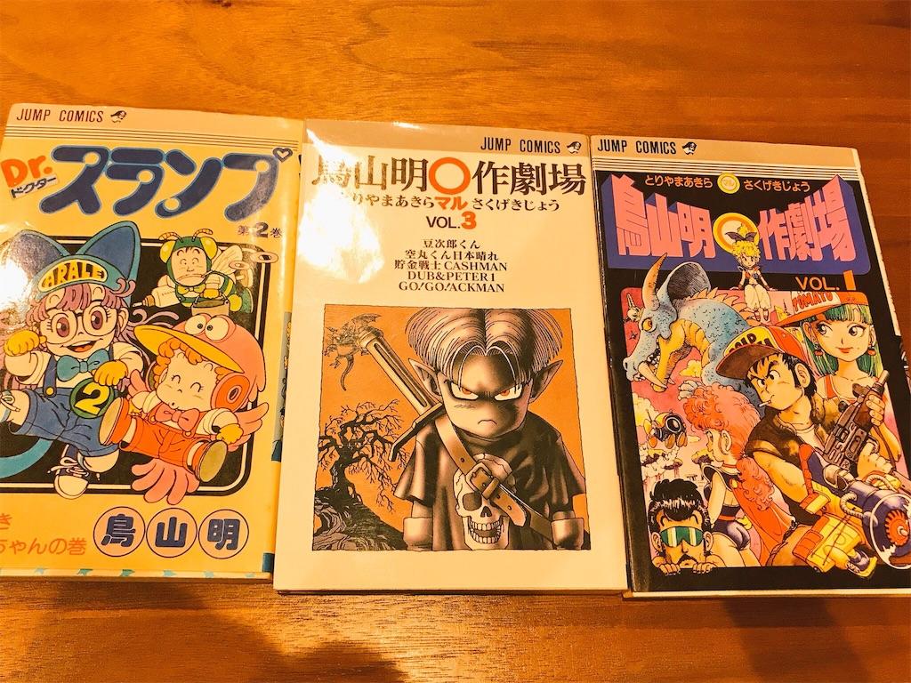鳥山明さんの漫画を衝動買い ななつんのブログ
