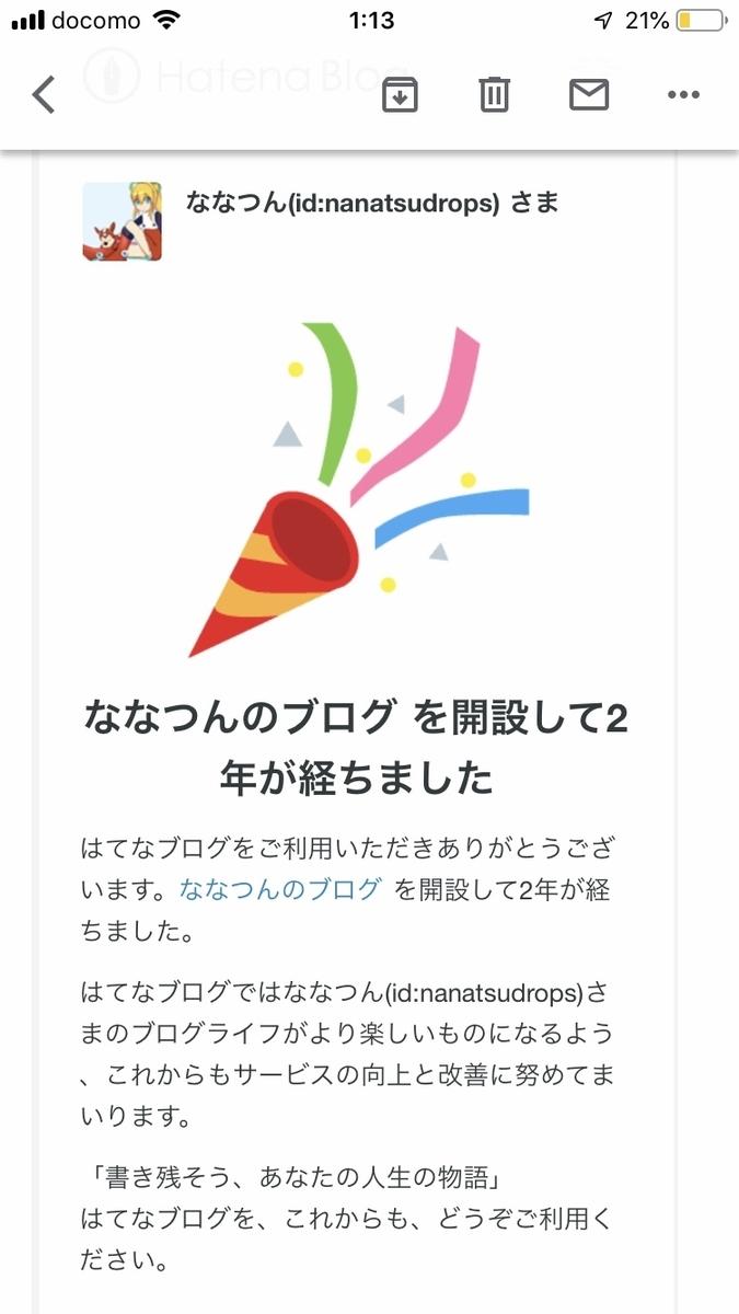 f:id:nanatsudrops:20190513121529j:plain