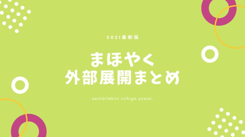 f:id:nanatsutsu:20210305004209p:plain