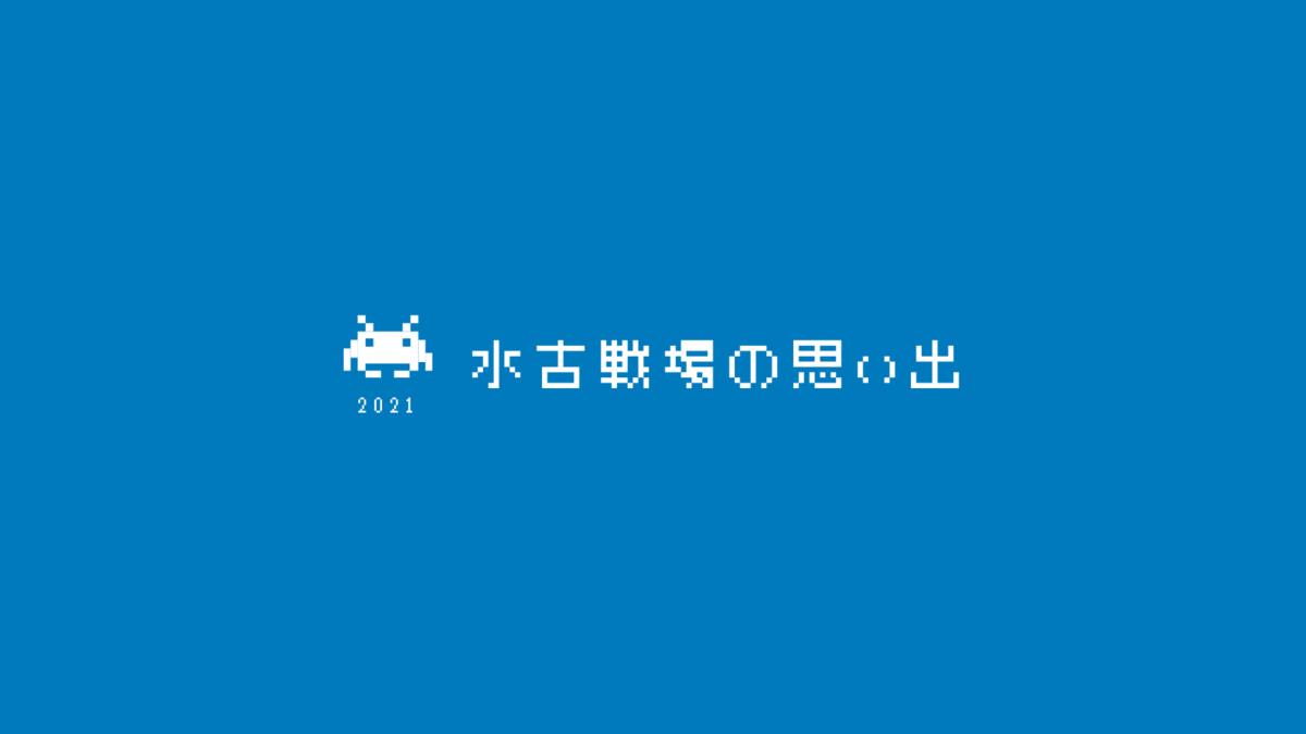 f:id:nanatsutsu:20210524131903p:plain
