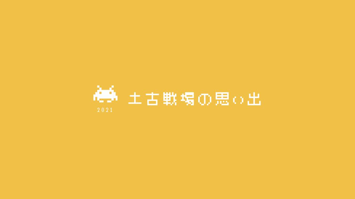f:id:nanatsutsu:20210908102131p:plain
