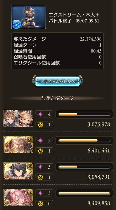 f:id:nanatsutsu:20210908110019p:plain