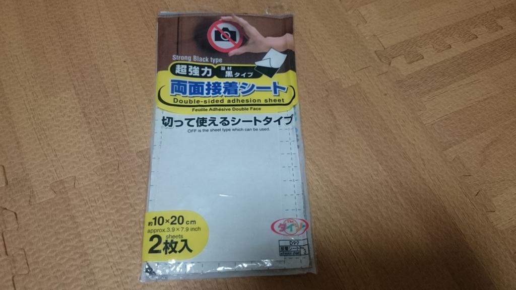 f:id:nanayuki777:20161001212850j:plain