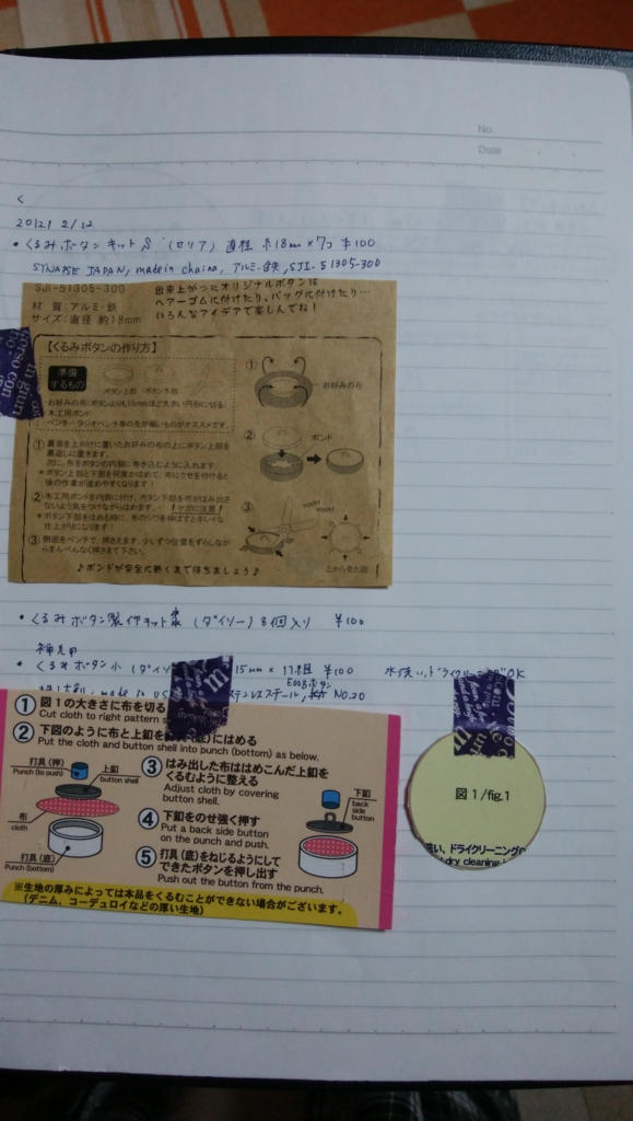 f:id:nanayuki777:20170131085030j:plain