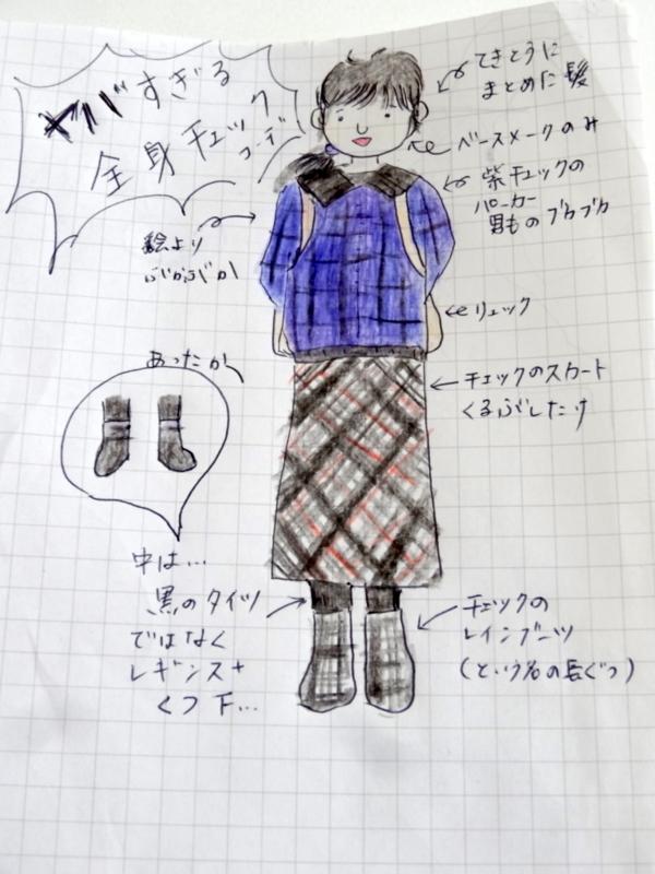 f:id:nanayuki777:20171214144639j:plain