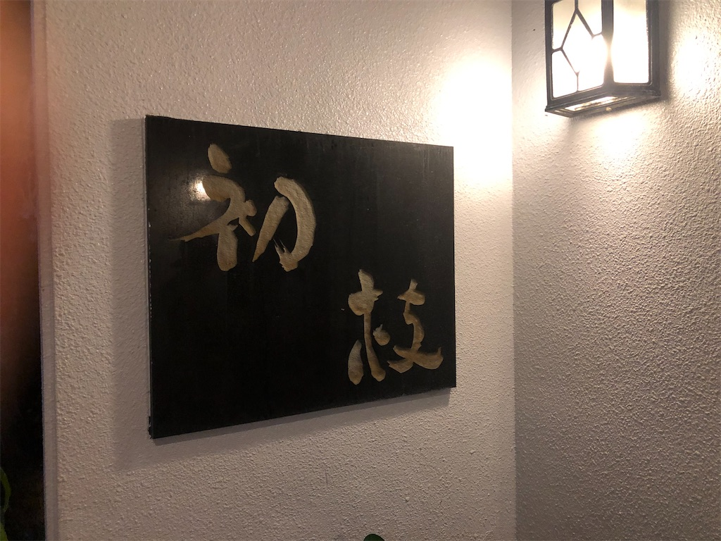 f:id:nanayzu7:20210117145647j:image