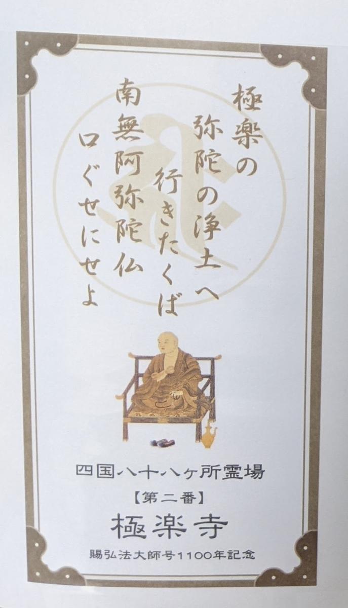 f:id:nanbo-takayama:20210328104401j:plain