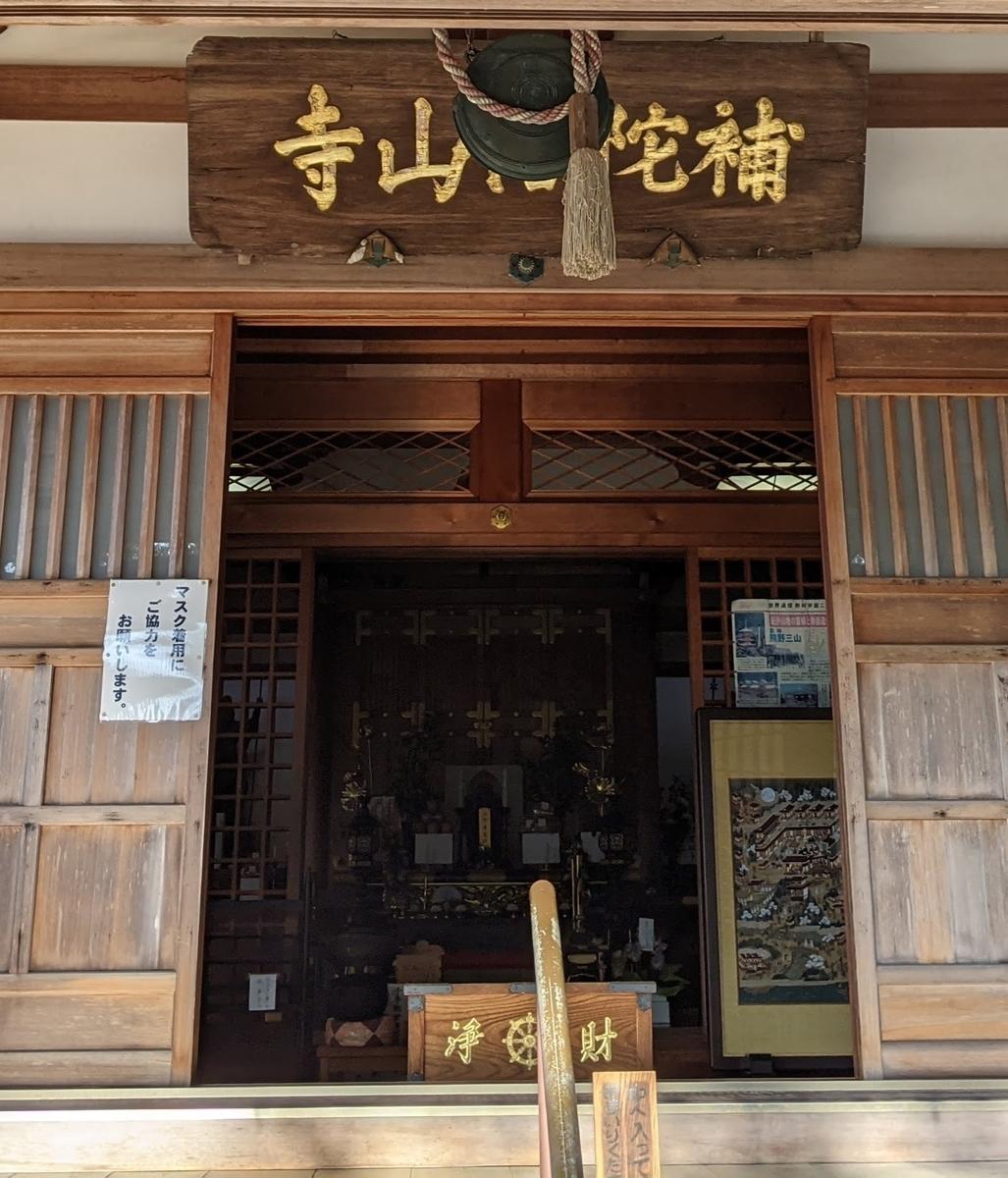 f:id:nanbo-takayama:20210403153933j:plain