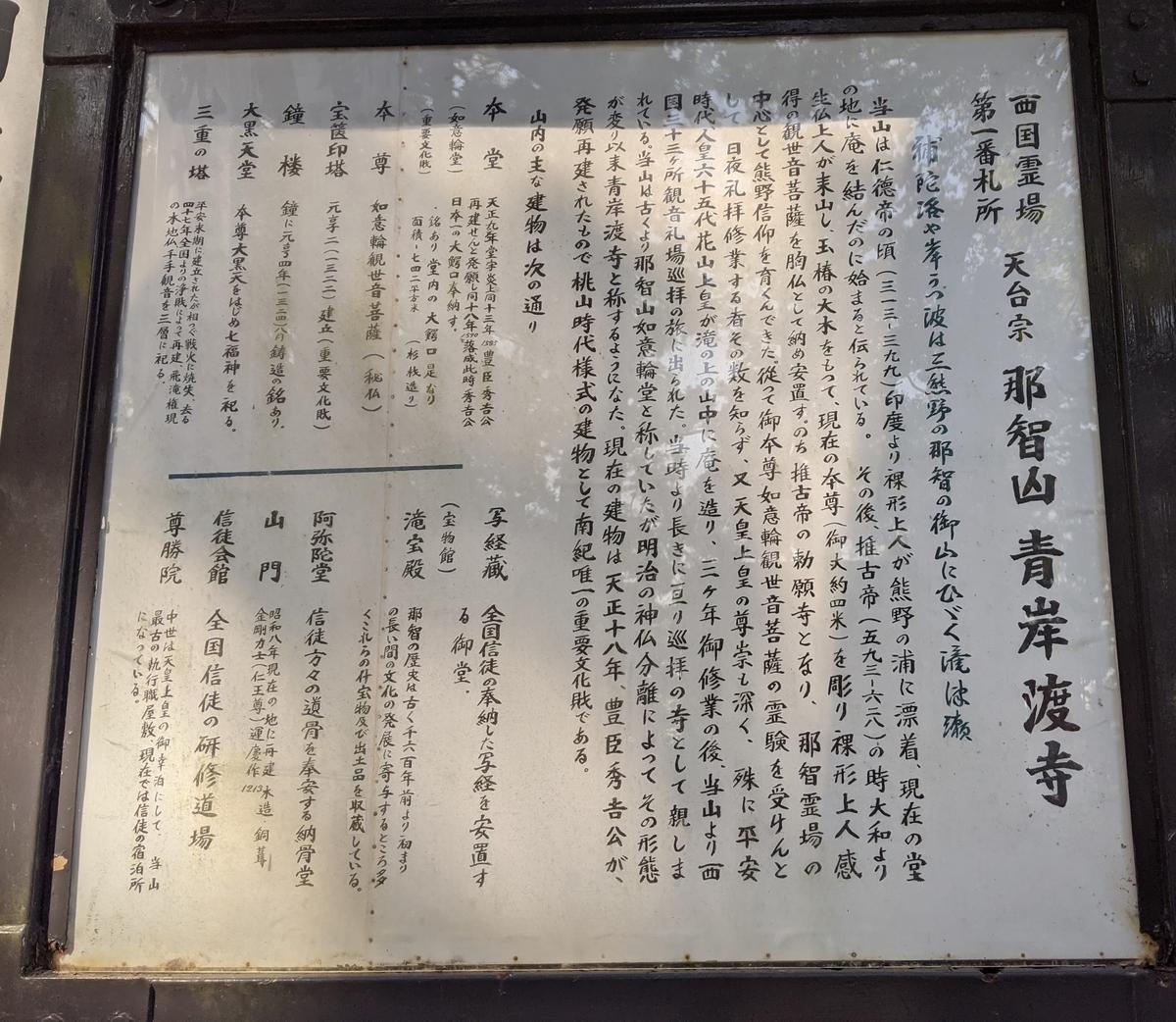f:id:nanbo-takayama:20210404091217j:plain