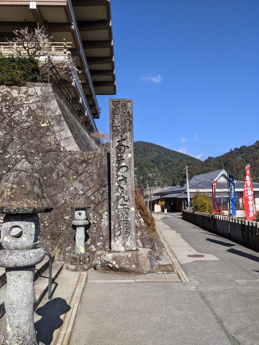 f:id:nanbo-takayama:20210404145934j:plain