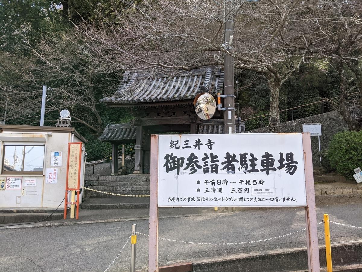 f:id:nanbo-takayama:20210409172832j:plain
