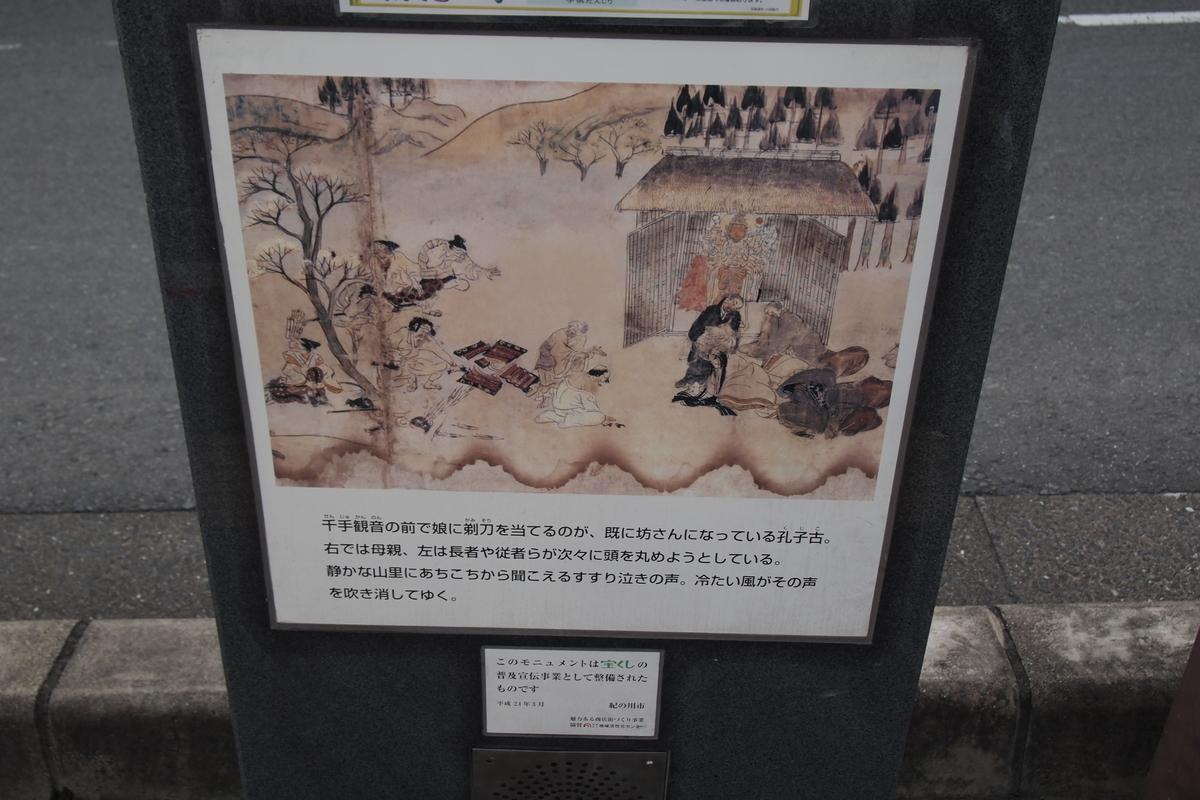 f:id:nanbo-takayama:20210410141747j:plain
