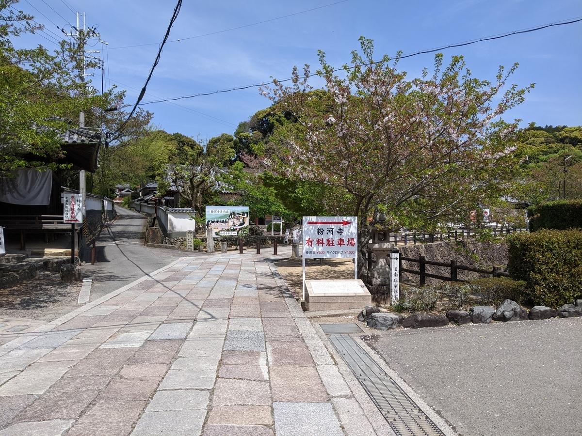f:id:nanbo-takayama:20210410154157j:plain