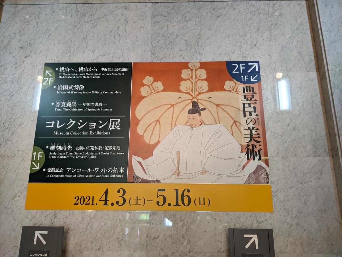 f:id:nanbo-takayama:20210414210800j:plain