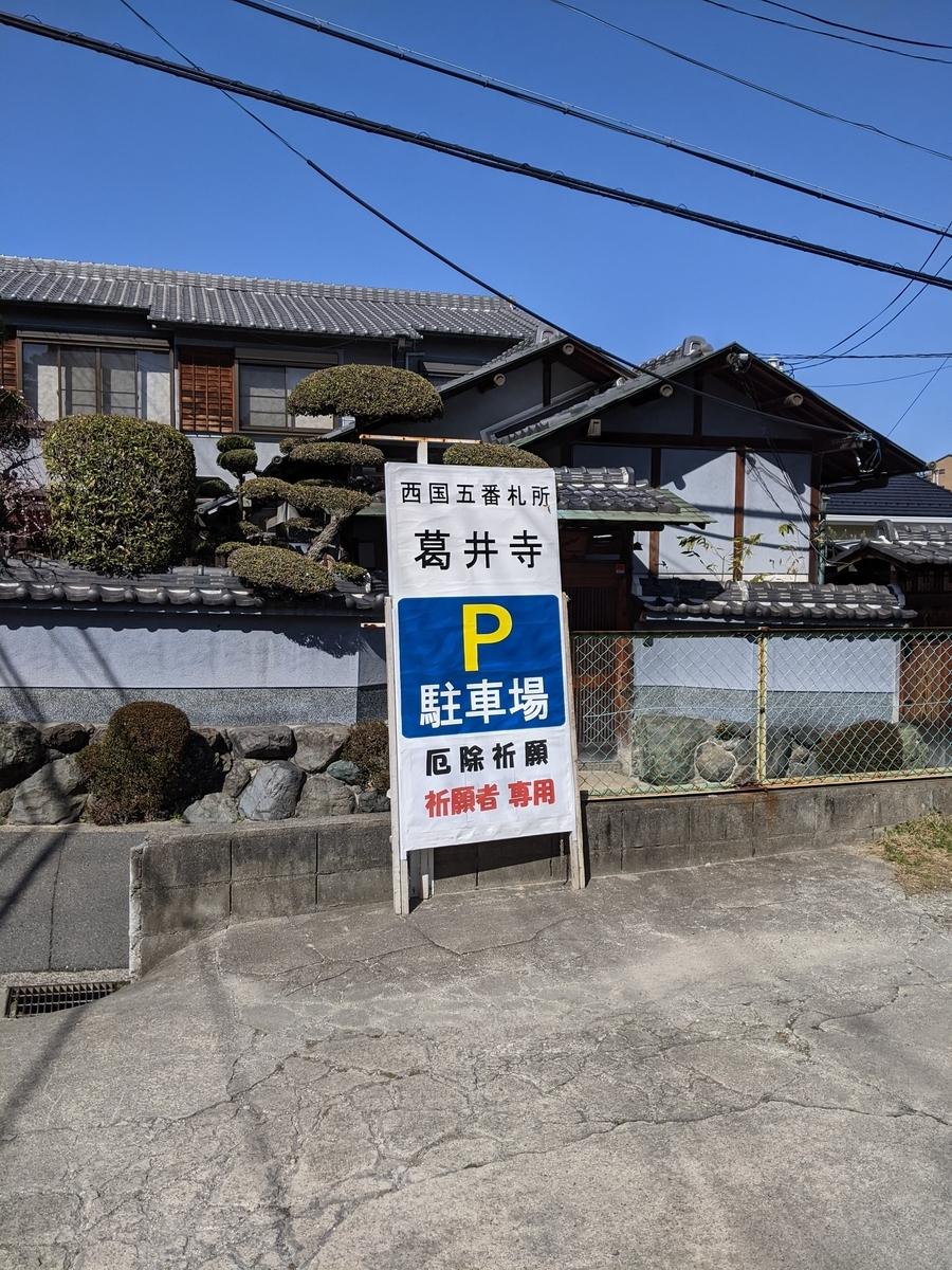 f:id:nanbo-takayama:20210416220259j:plain