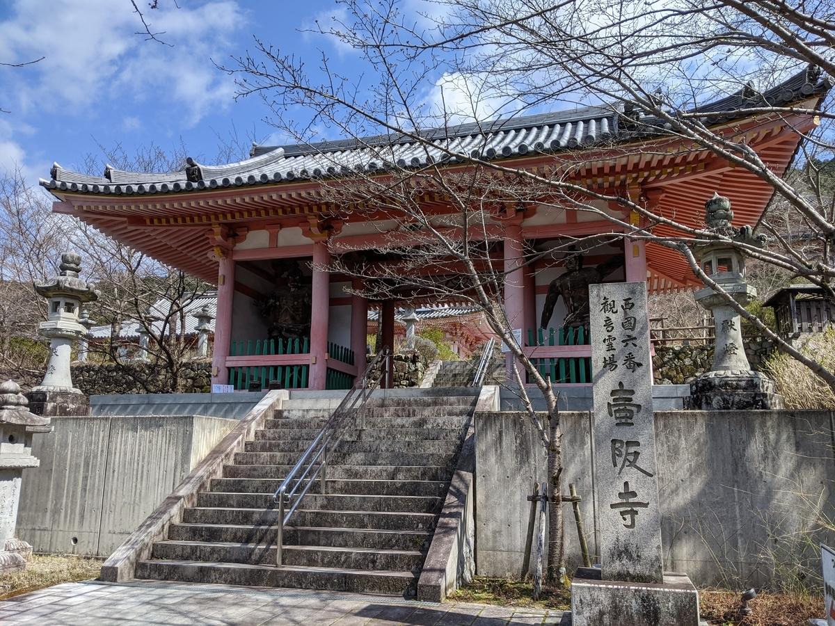 f:id:nanbo-takayama:20210417165036j:plain