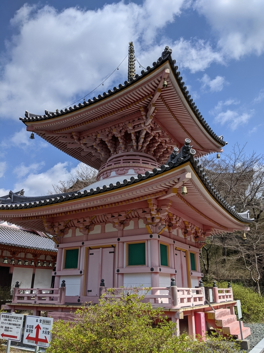 f:id:nanbo-takayama:20210417211041j:plain
