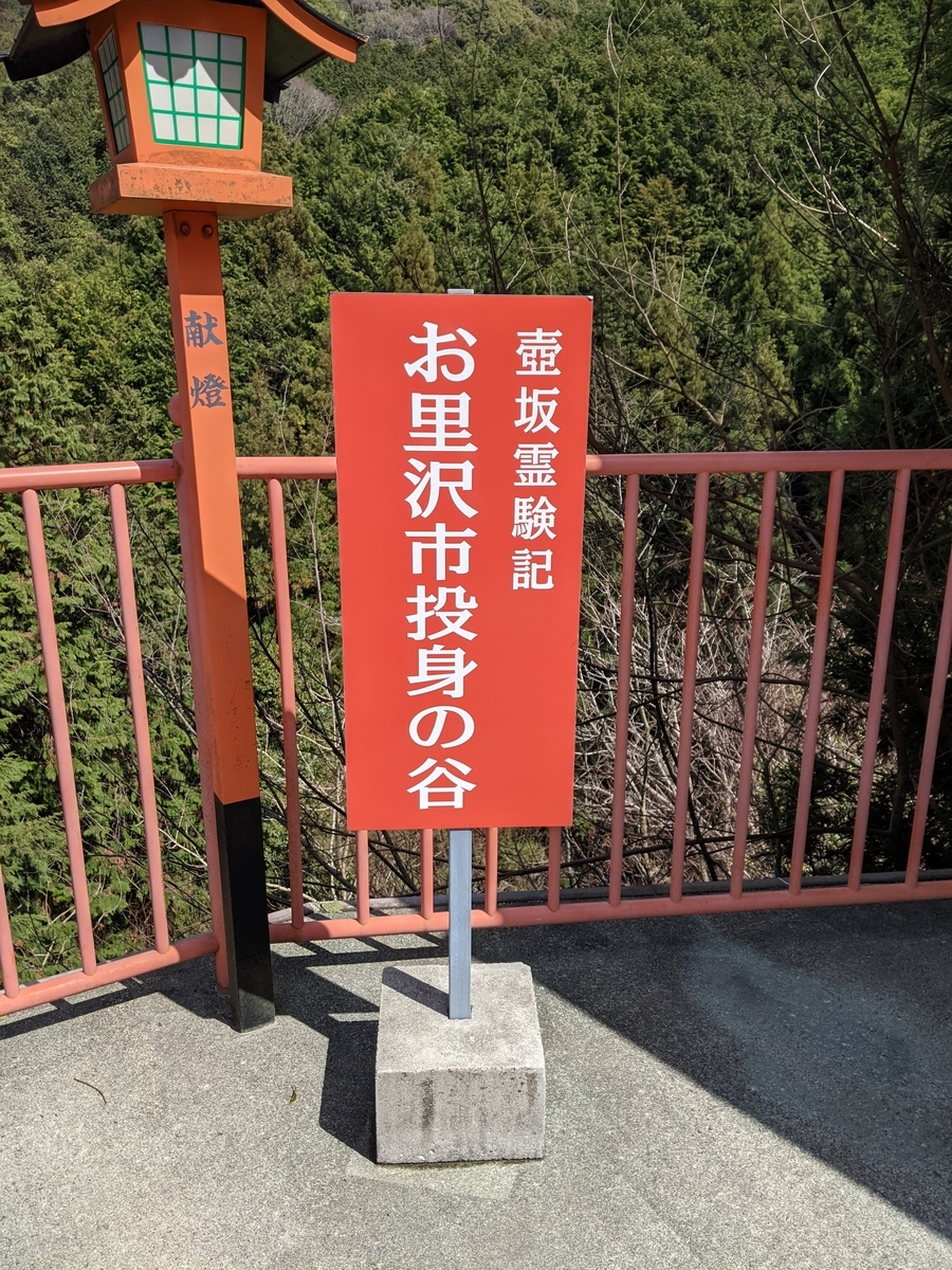 f:id:nanbo-takayama:20210417222310j:plain