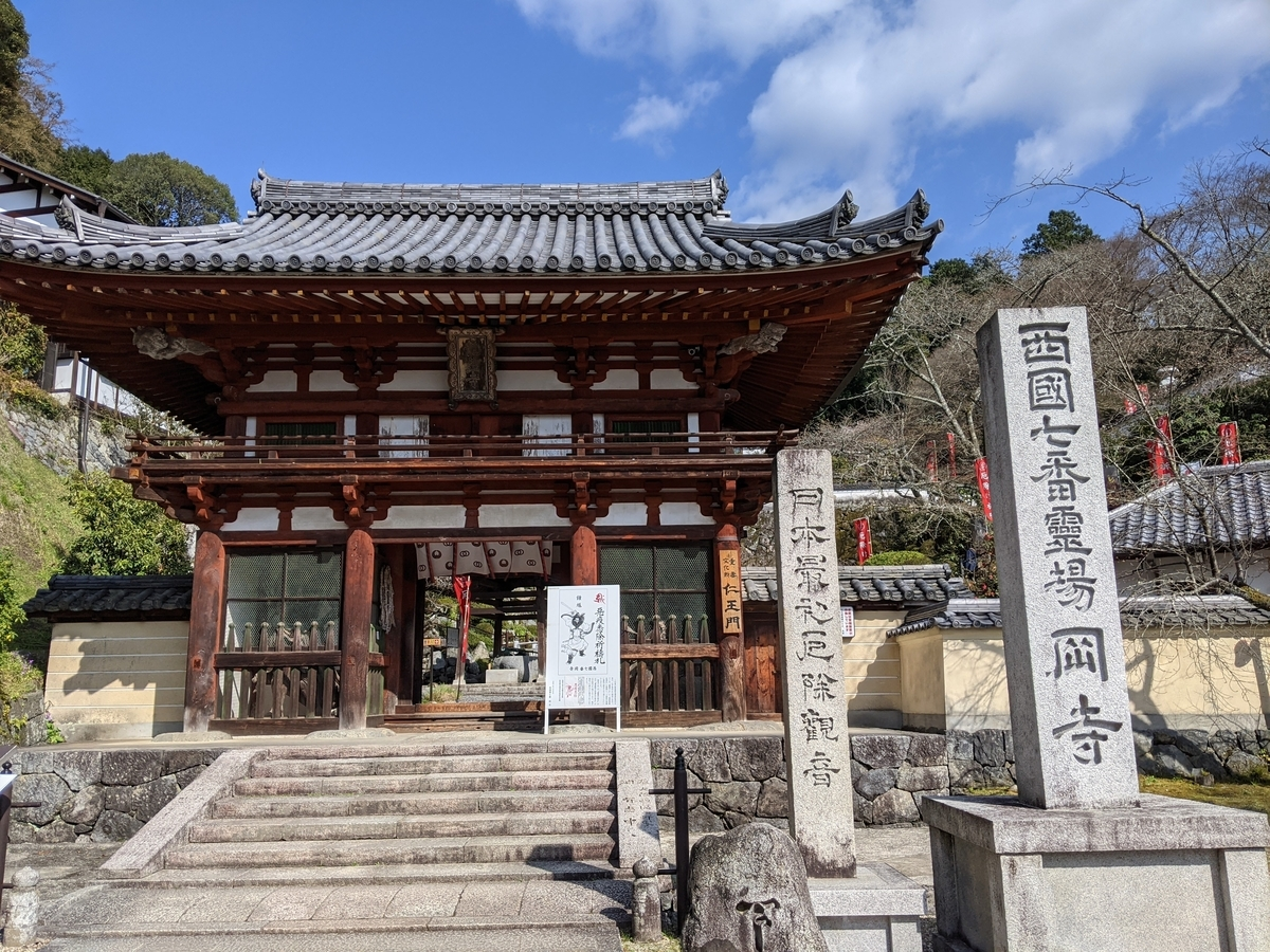 f:id:nanbo-takayama:20210424134848j:plain