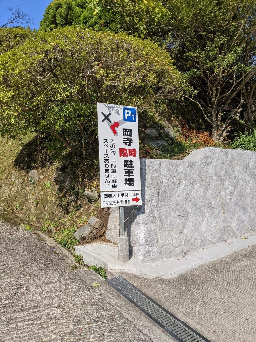 f:id:nanbo-takayama:20210424164051j:plain