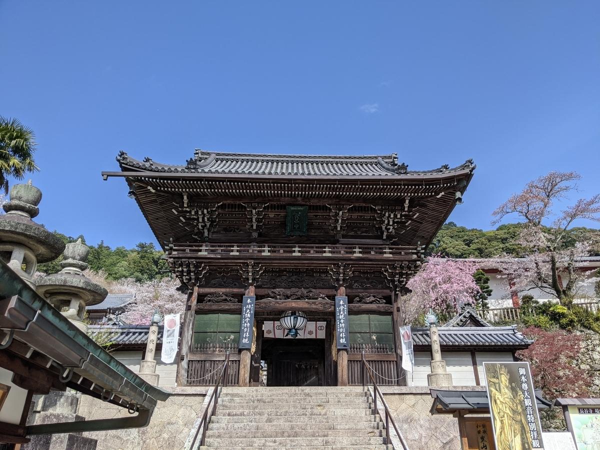 f:id:nanbo-takayama:20210425144244j:plain