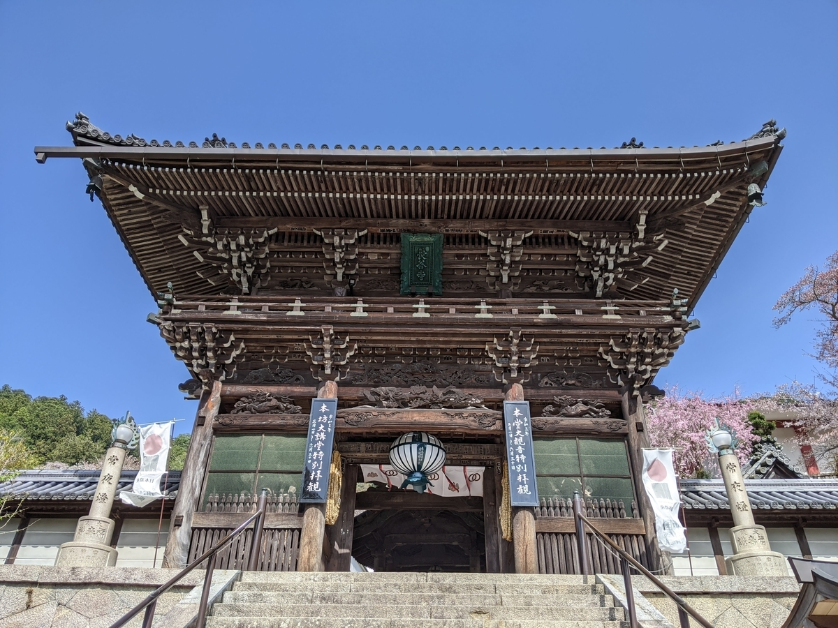 f:id:nanbo-takayama:20210425144420j:plain