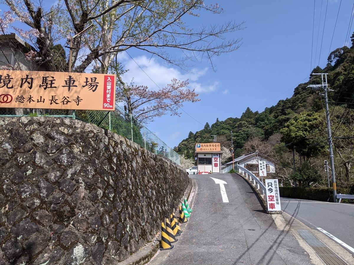 f:id:nanbo-takayama:20210425161135j:plain