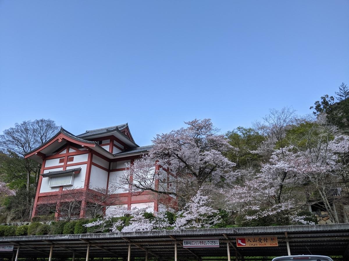 f:id:nanbo-takayama:20210425164022j:plain
