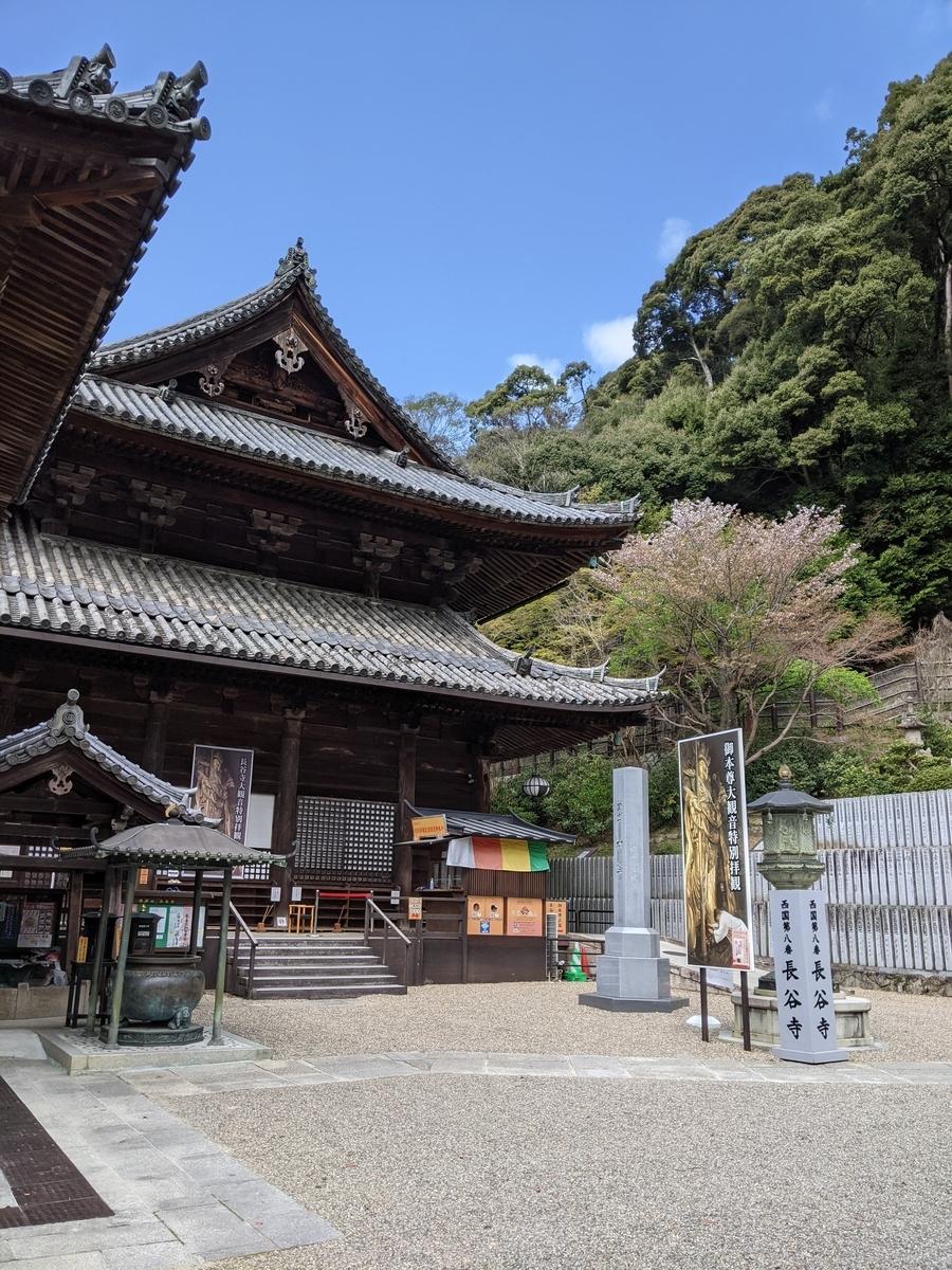 f:id:nanbo-takayama:20210425174936j:plain
