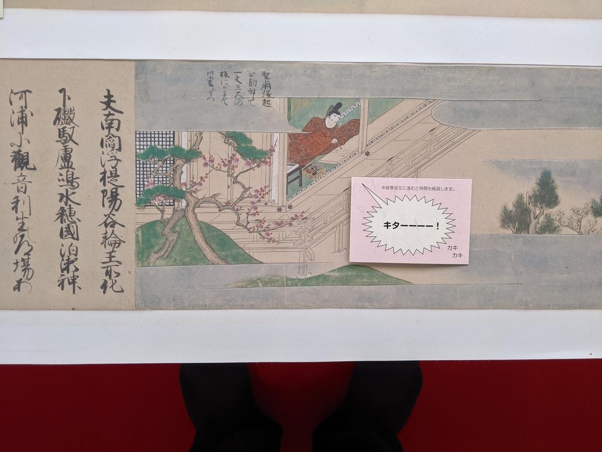 f:id:nanbo-takayama:20210425185749j:plain