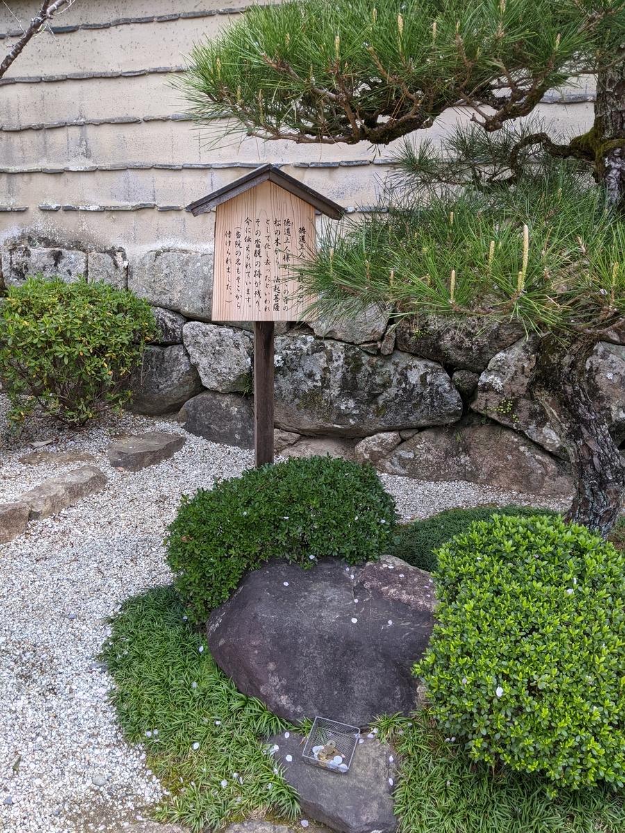 f:id:nanbo-takayama:20210428091514j:plain