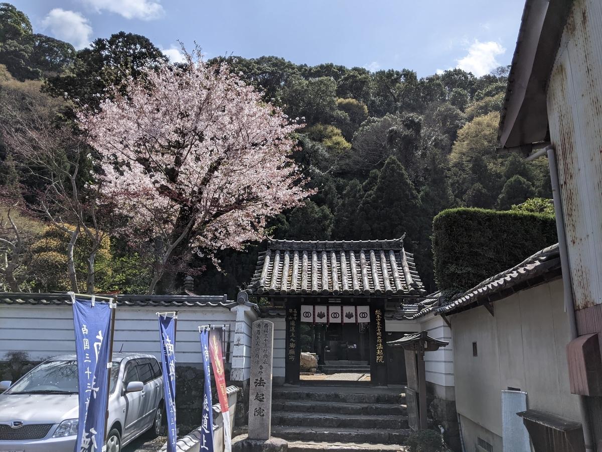 f:id:nanbo-takayama:20210428100324j:plain