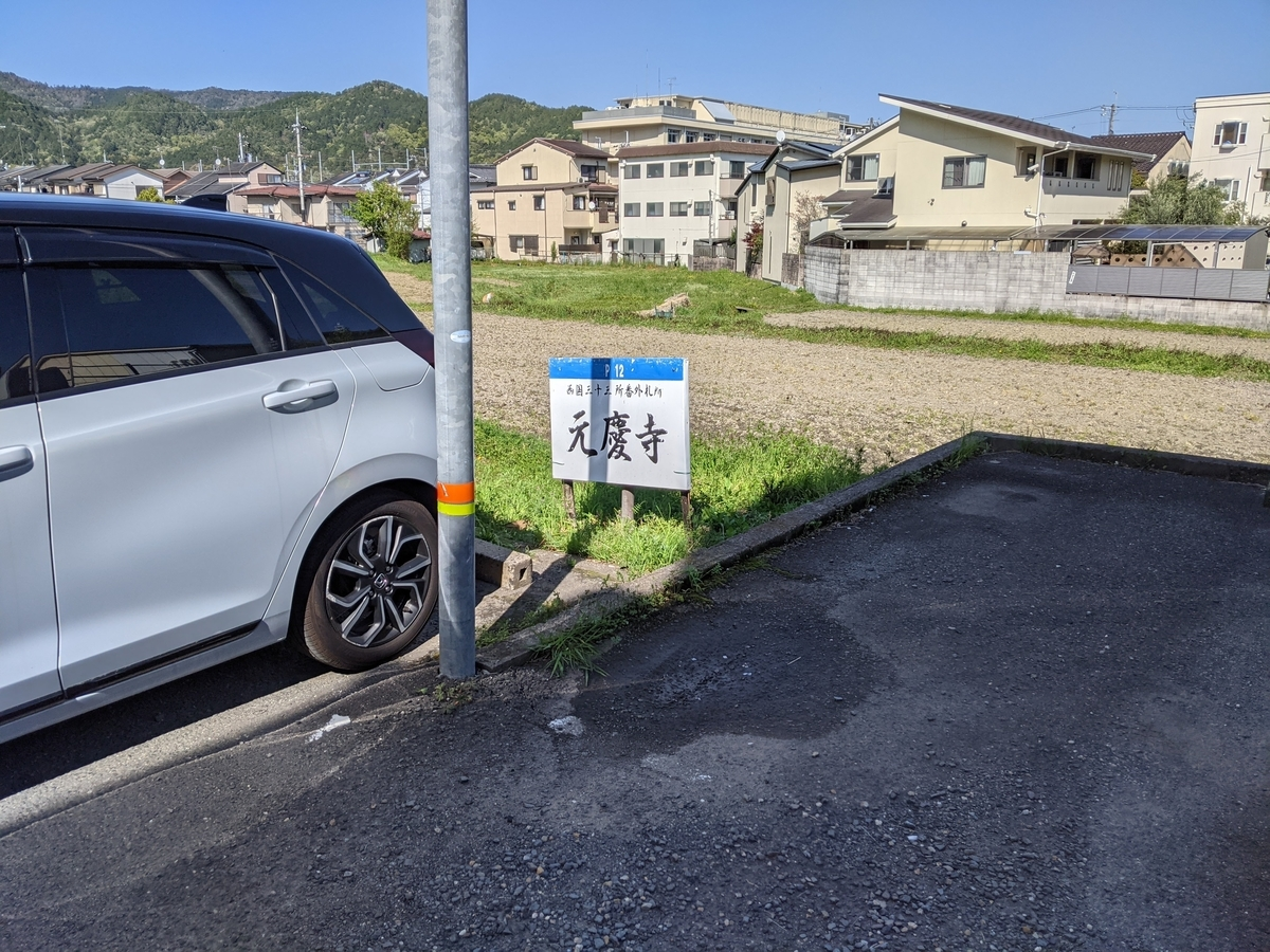 f:id:nanbo-takayama:20210502163025j:plain