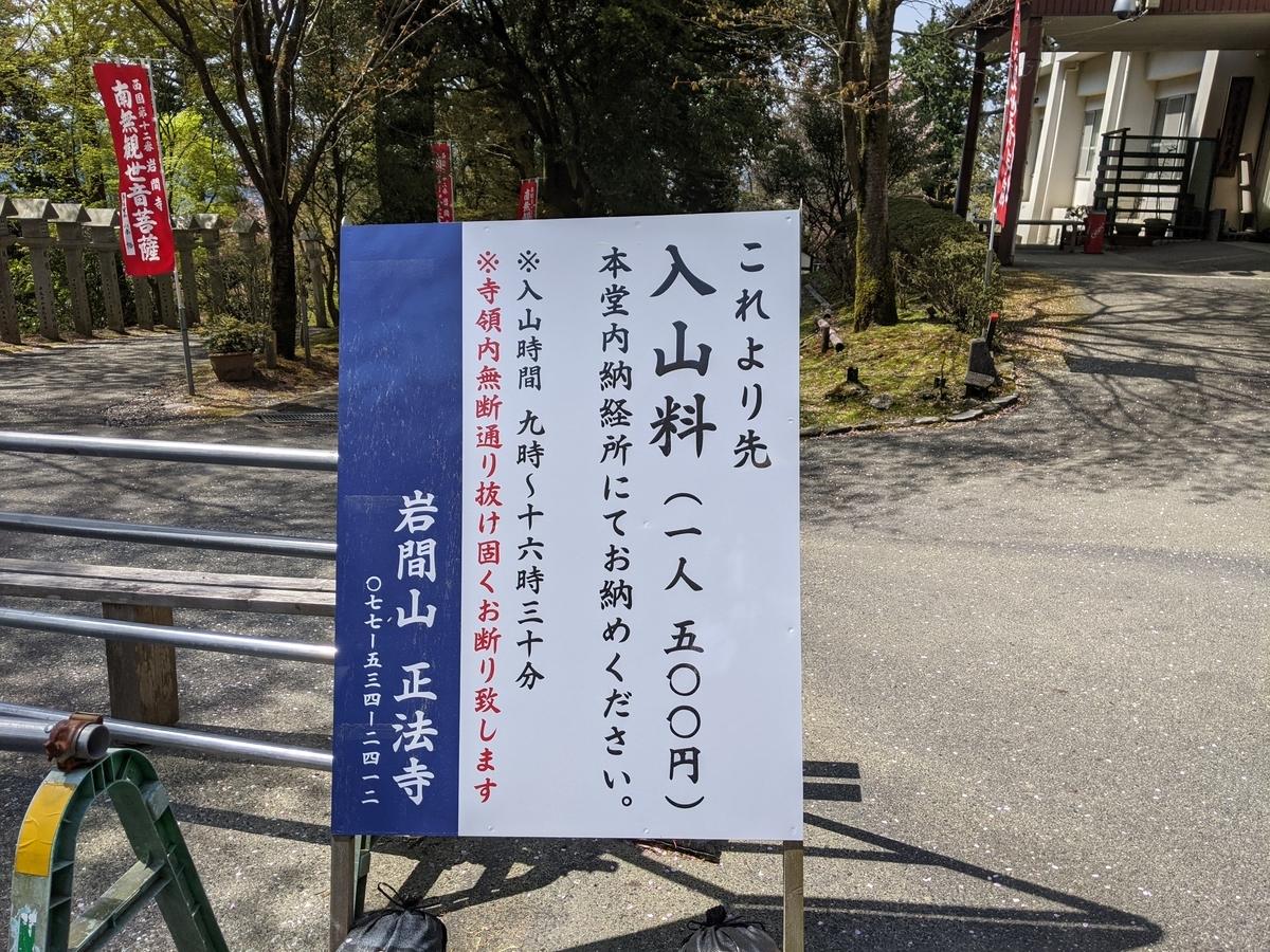 f:id:nanbo-takayama:20210505155713j:plain