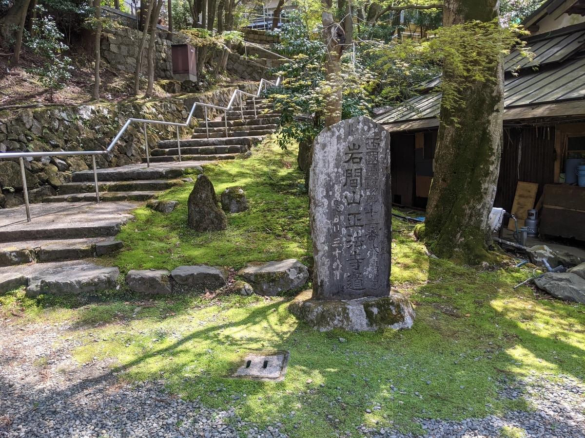 f:id:nanbo-takayama:20210505162904j:plain