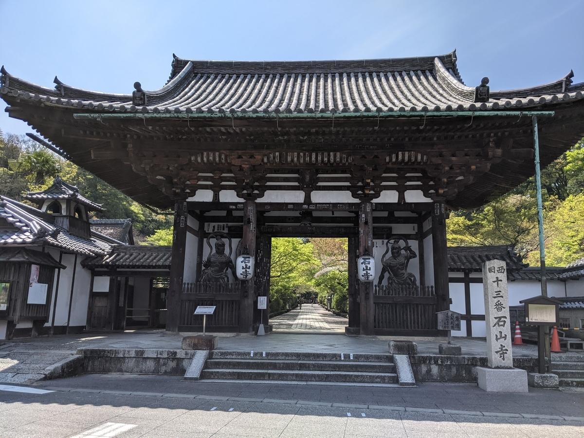 f:id:nanbo-takayama:20210507123652j:plain