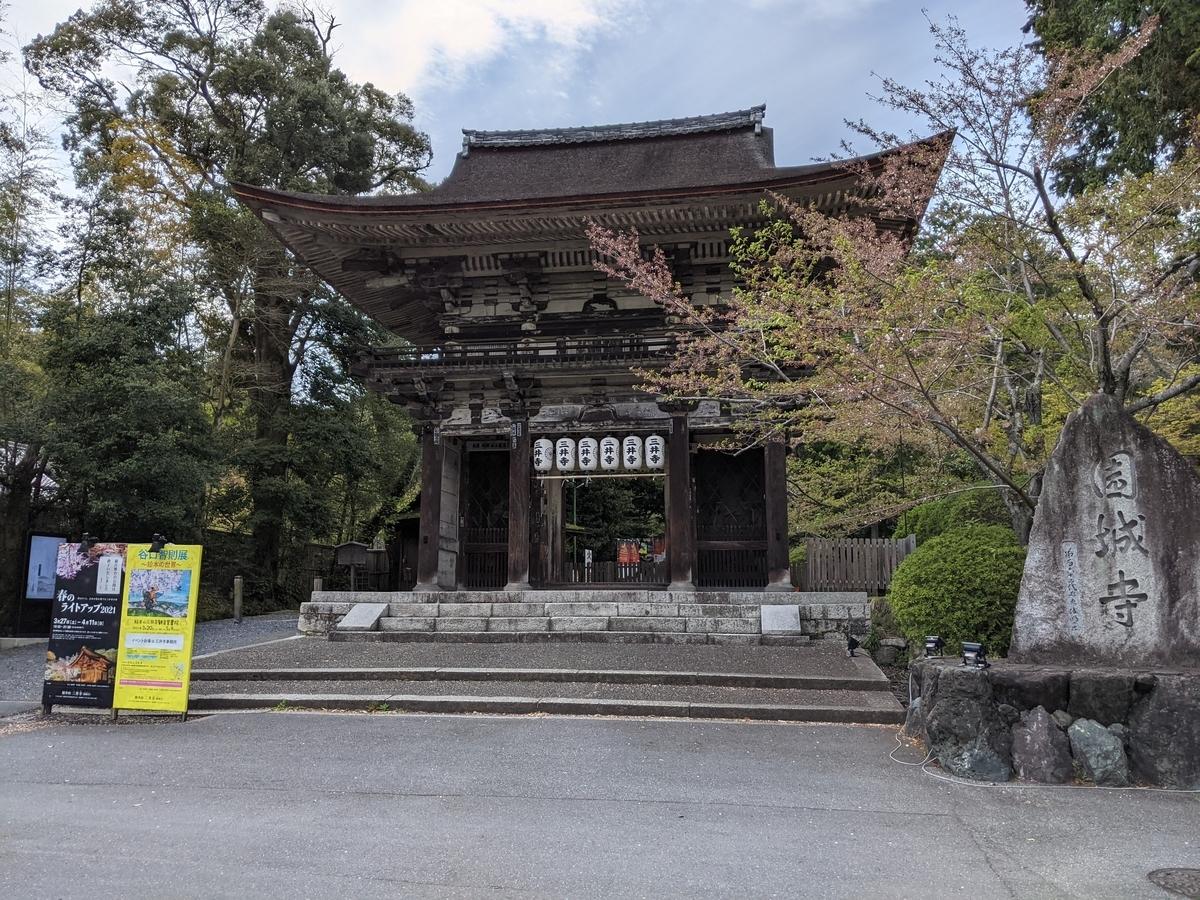 f:id:nanbo-takayama:20210512154757j:plain