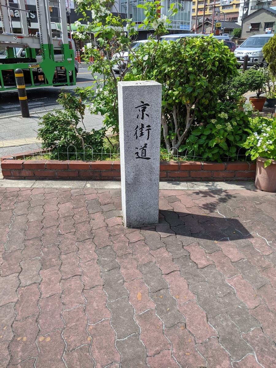 f:id:nanbo-takayama:20210515212117j:plain