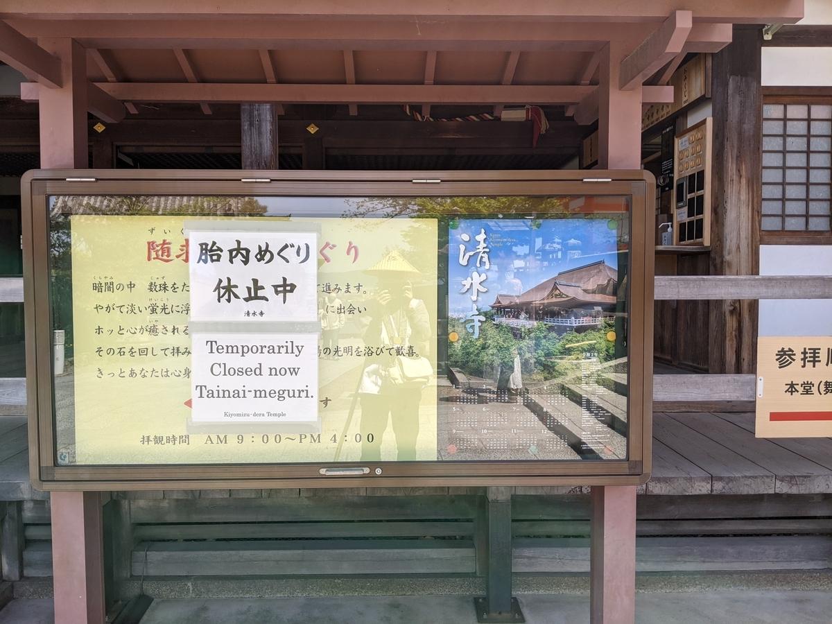 f:id:nanbo-takayama:20210519163959j:plain