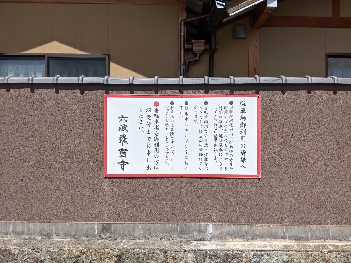 f:id:nanbo-takayama:20210521144855j:plain