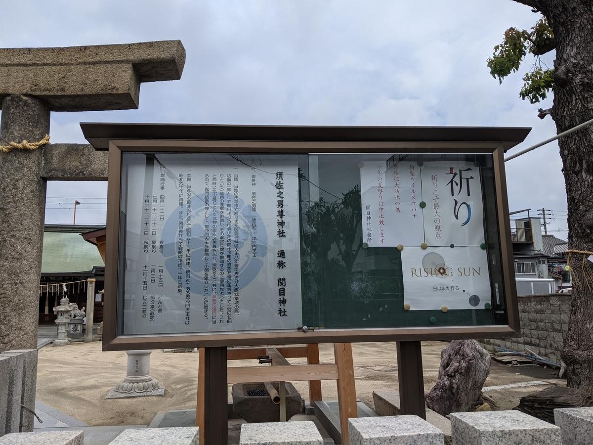 f:id:nanbo-takayama:20210523143055j:plain
