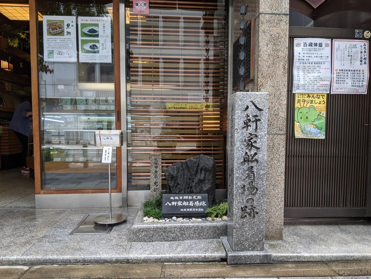 f:id:nanbo-takayama:20210523210950j:plain