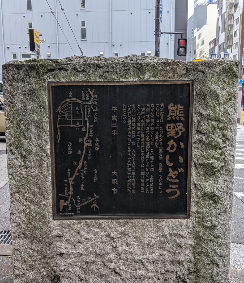 f:id:nanbo-takayama:20210524203549j:plain