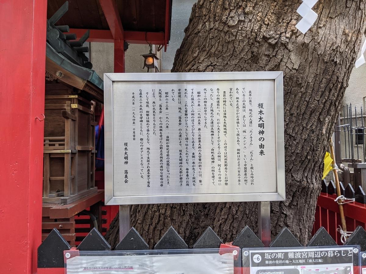 f:id:nanbo-takayama:20210526082535j:plain