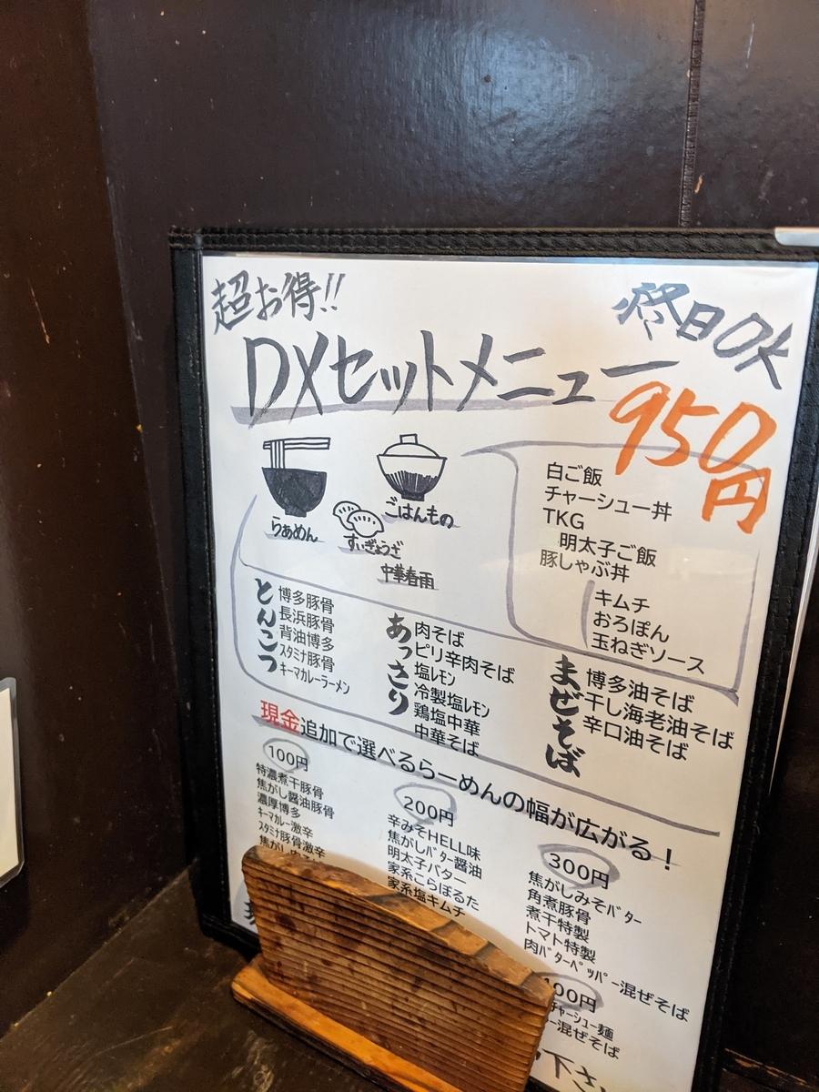 f:id:nanbo-takayama:20210526092510j:plain