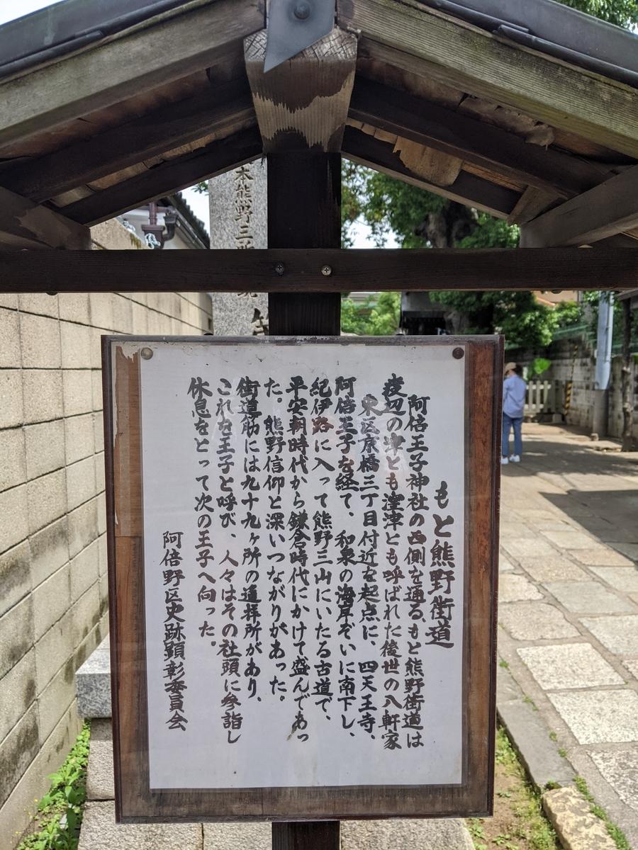 f:id:nanbo-takayama:20210526104149j:plain